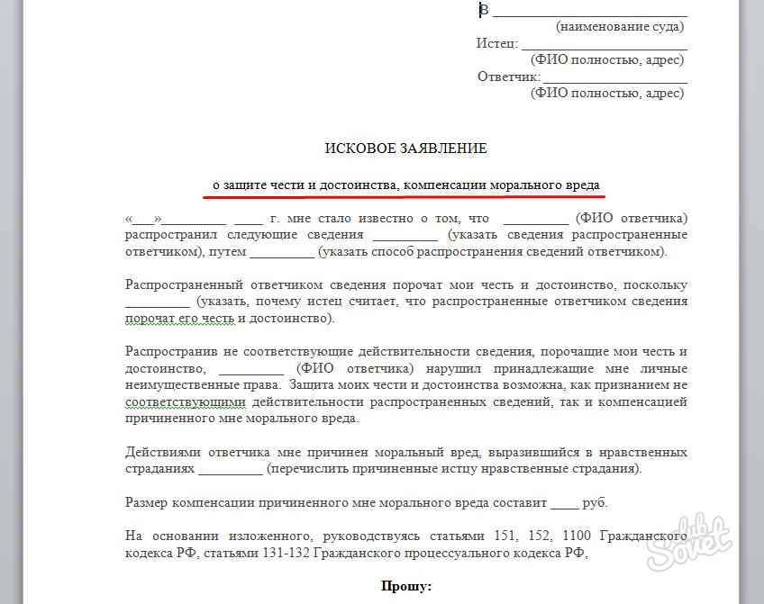 Заявление о клевете: образец. Образец искового заявления о клевете