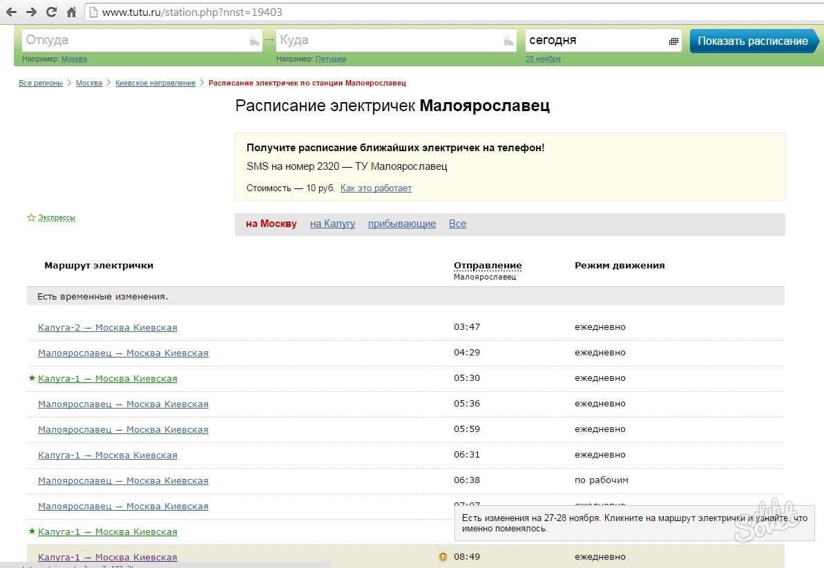 туту ру расписание поездов москва николаев купить билет существенные причины могут