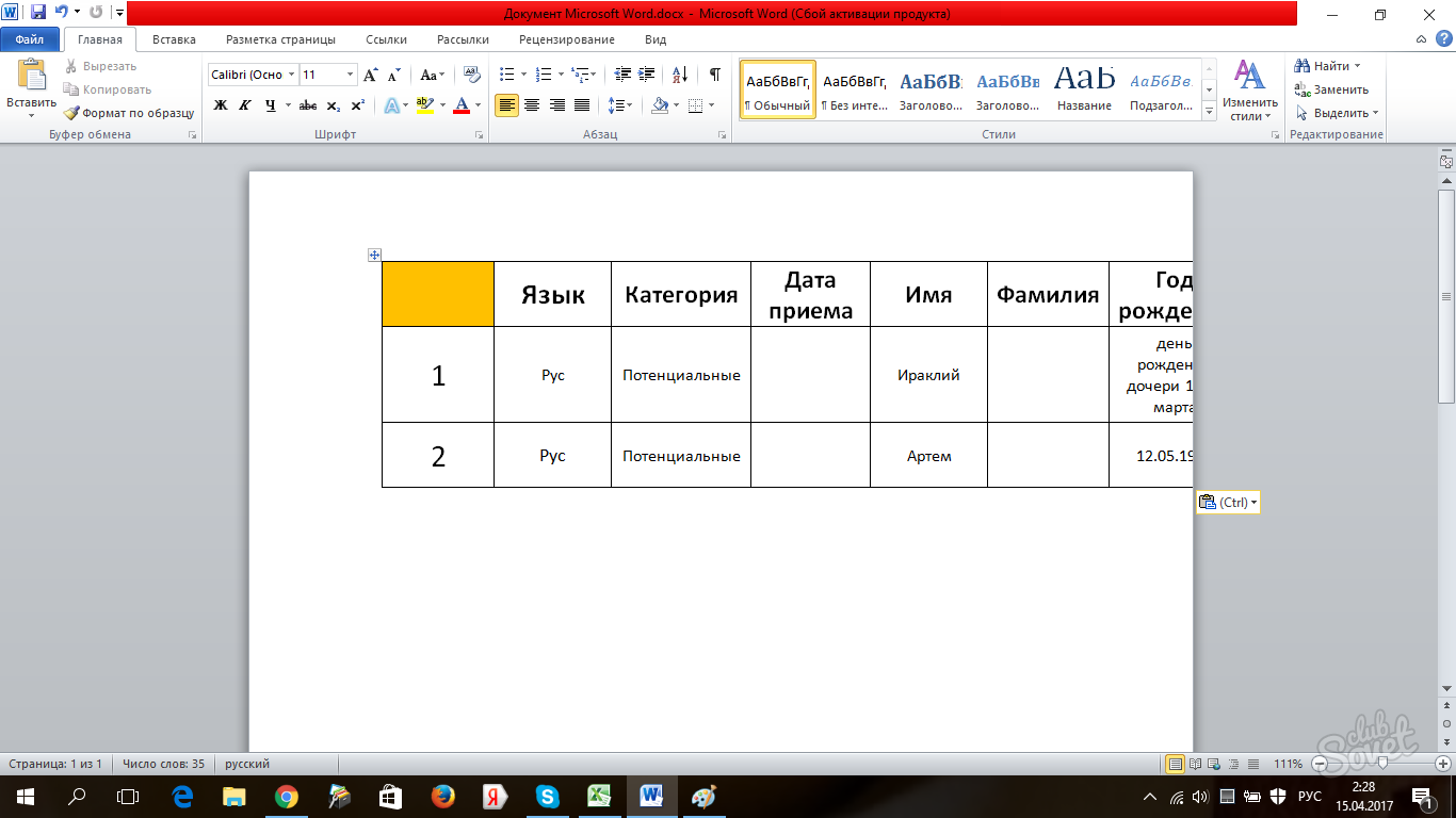 Как перенести таблицу на следующую страницу в Ворде? 51