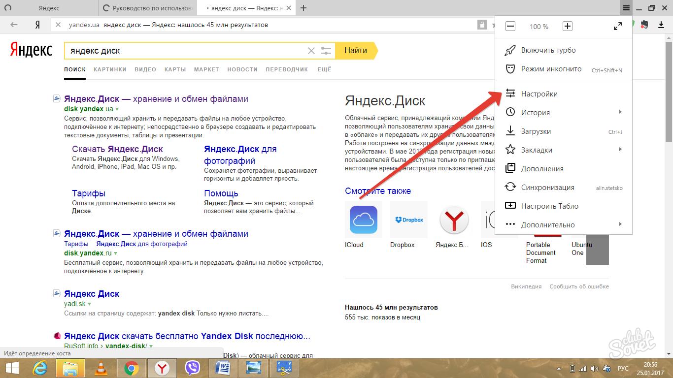 Как сделать настройки браузера
