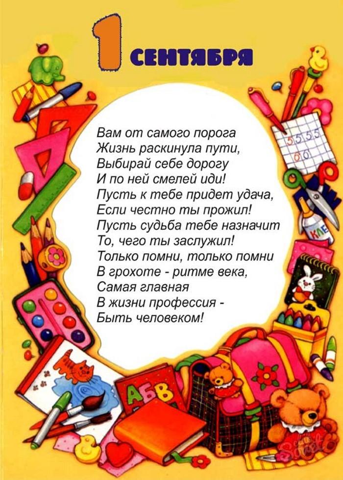 Поздравления на 1 сентября для девочек 8