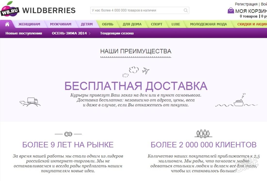 Отзывы о Wildberries.ru - интернет-магазин модной одежды 733186a4c5a