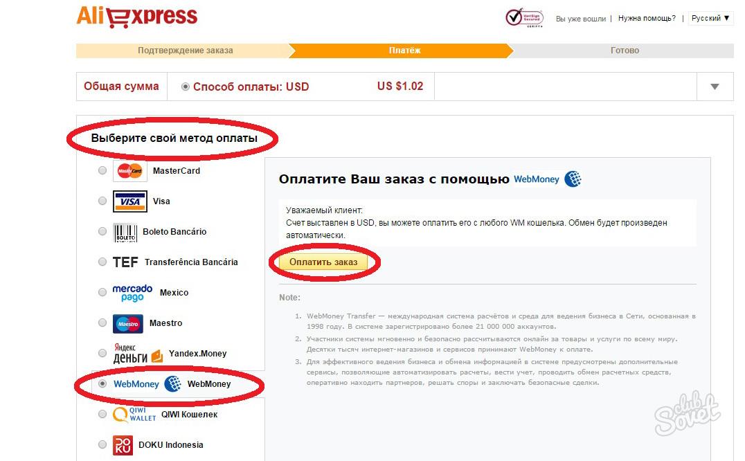 Как сделать заказ на aliexpress и оплатить его8
