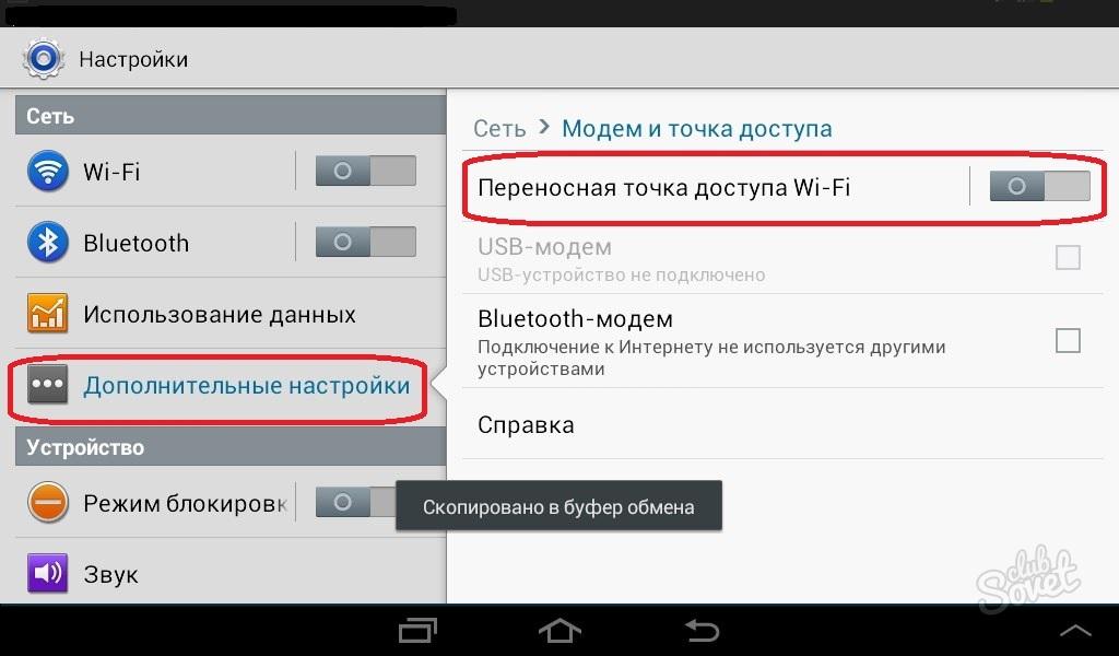 Как сделать чтобы телефон раздавал wifi 935