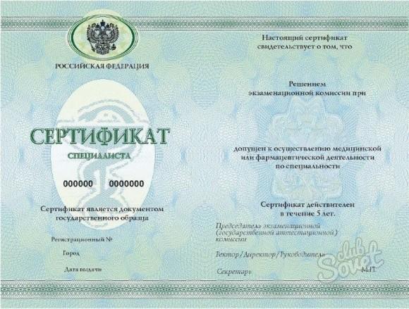 Получение сертификата фармацевта в самаре академия последипломного образования сертификация