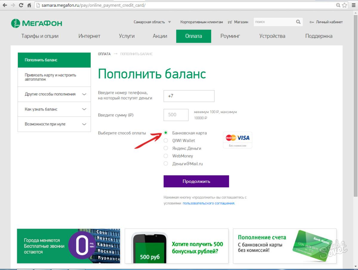 Оплатить телефон банковской картой