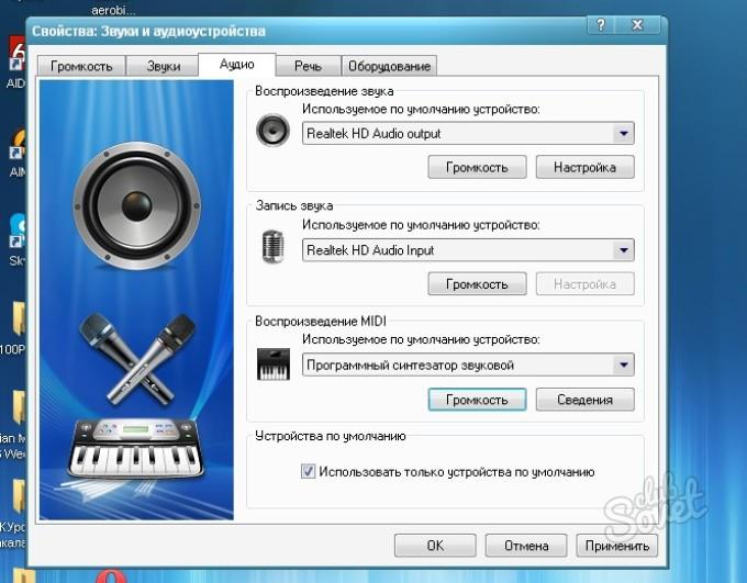 Как сделать громкий звук на windows 7