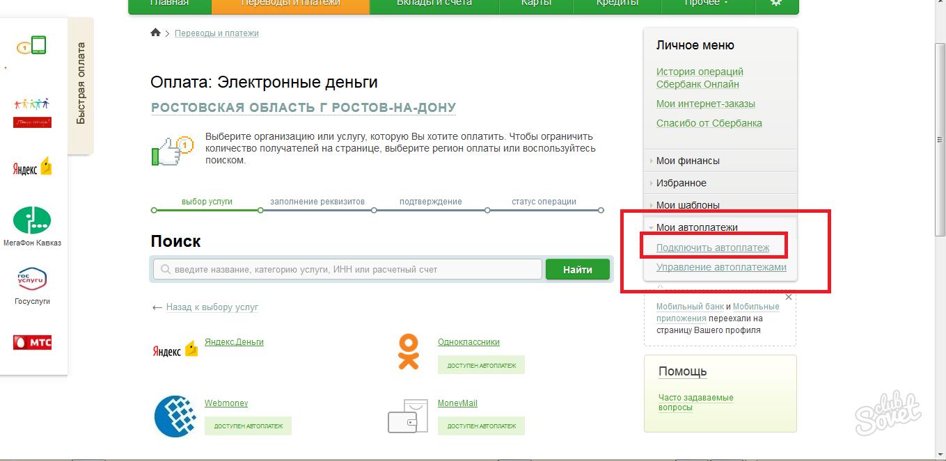 вакансии могут ли украсть деньги со счета управляй онлайн ролях: Андрей