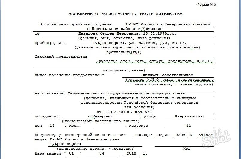 образец заявления о согласии на прописку