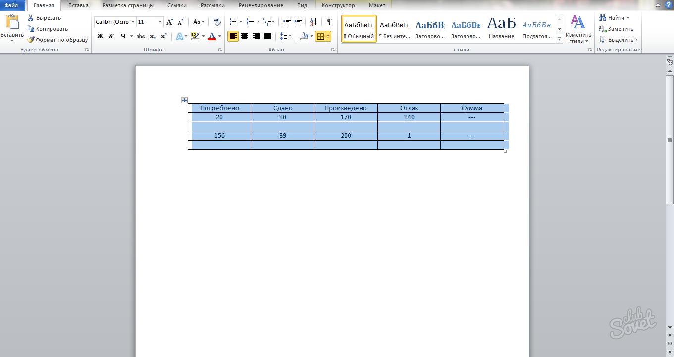 Как в ворде сделать таблицу с границами 295