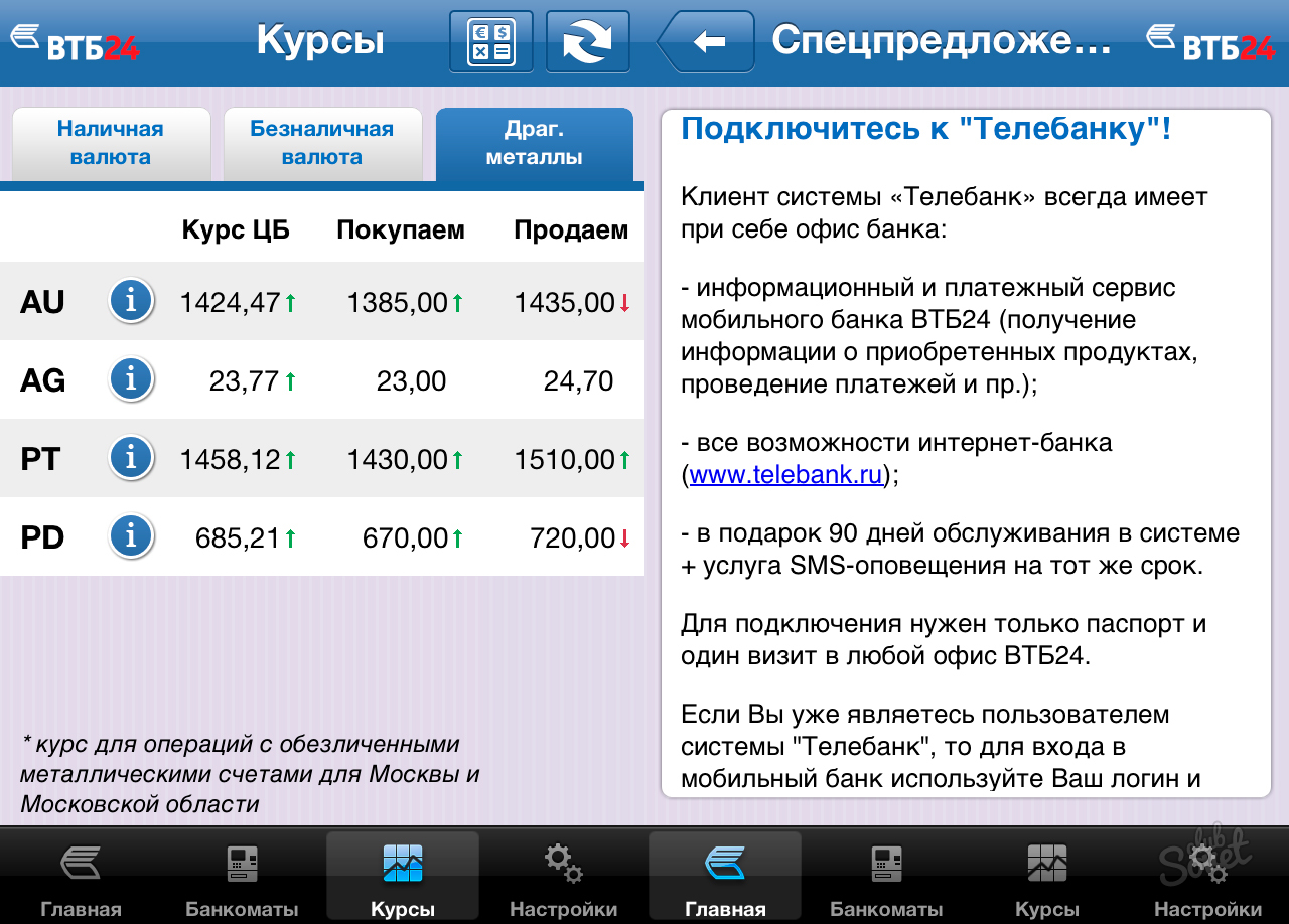 Как сделать детализацию мобильного банка