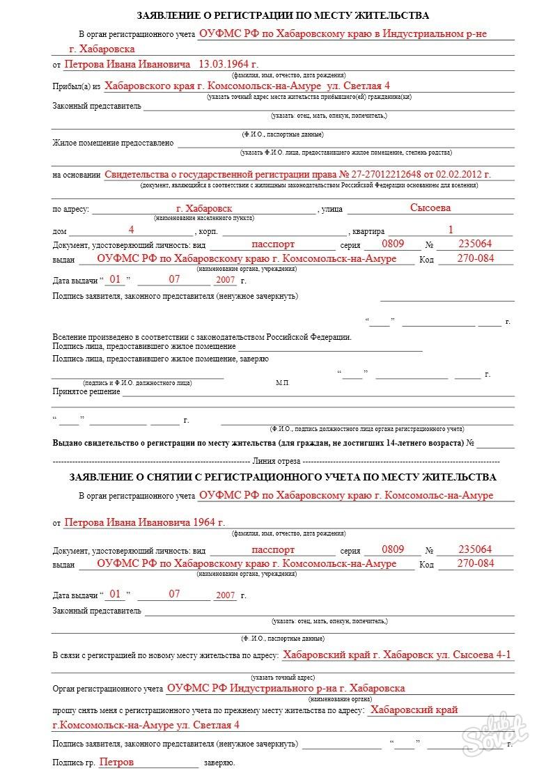 Заявление на регистрацию по месту жительства другой