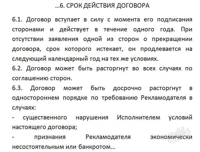 образец письма о приостановлении действия договора - фото 10