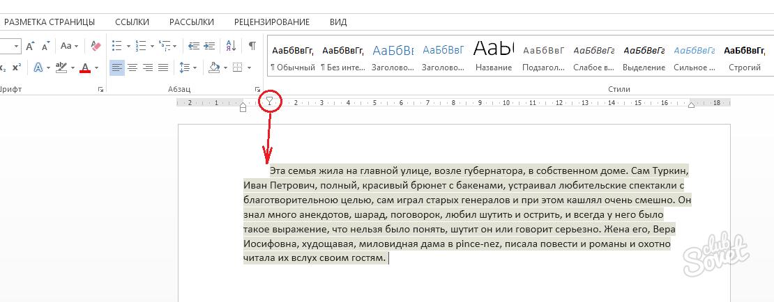 Как в ворде 10 сделать абзацы - Medic-test.ru