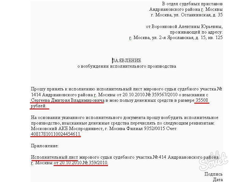 Образец Заявления По Исполнительному Листу Судебному Приставу - фото 2