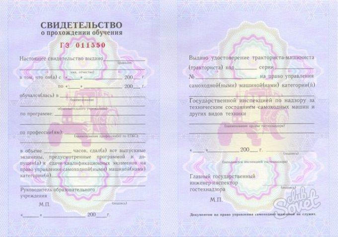 Кончается временное водительское удостоверение
