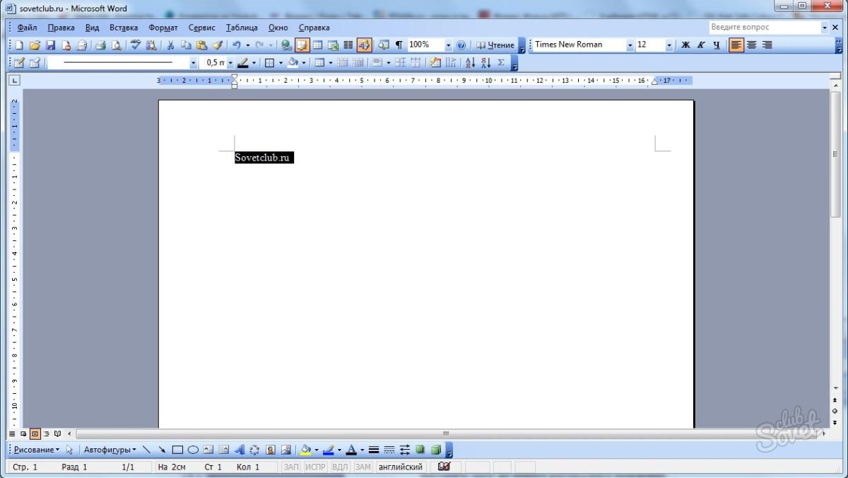 Как в 2010 ворде сделать лист горизонтально