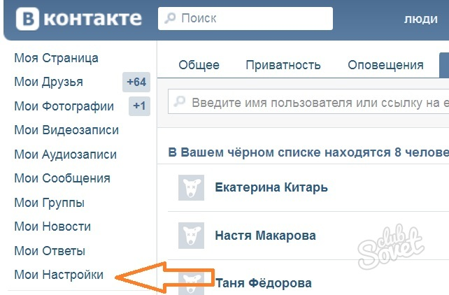 Как сделать много подписчиков контакте - Paket-nn.ru