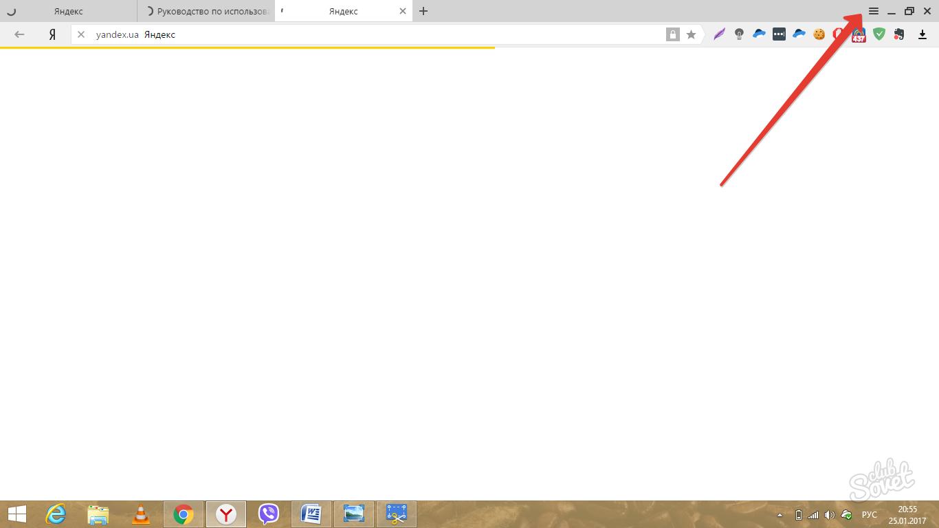 Как яндекс сделать браузером по умолчанию 10