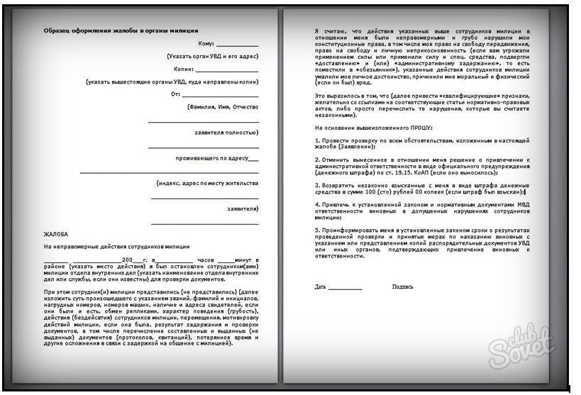 сочинения про правоохранительные органы нотариус