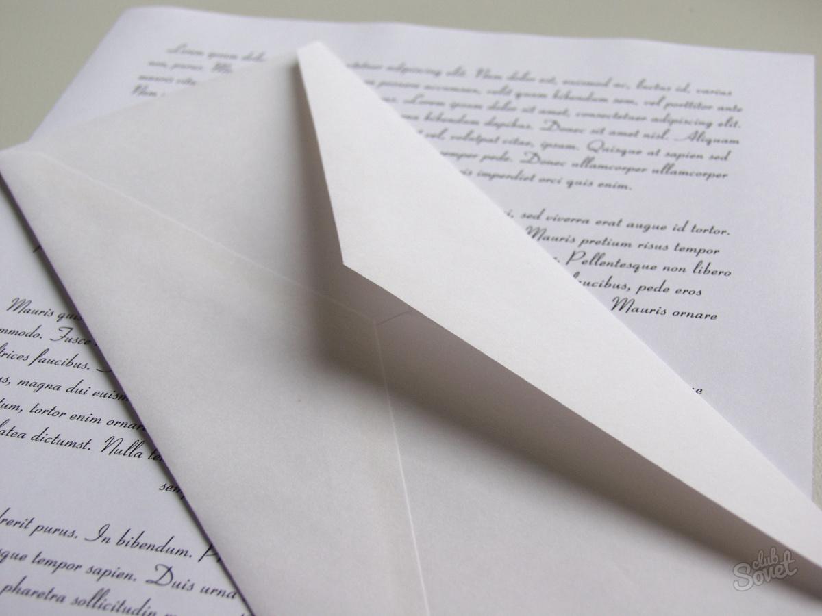 письмо фирменный бланк с реквизитами предприятия