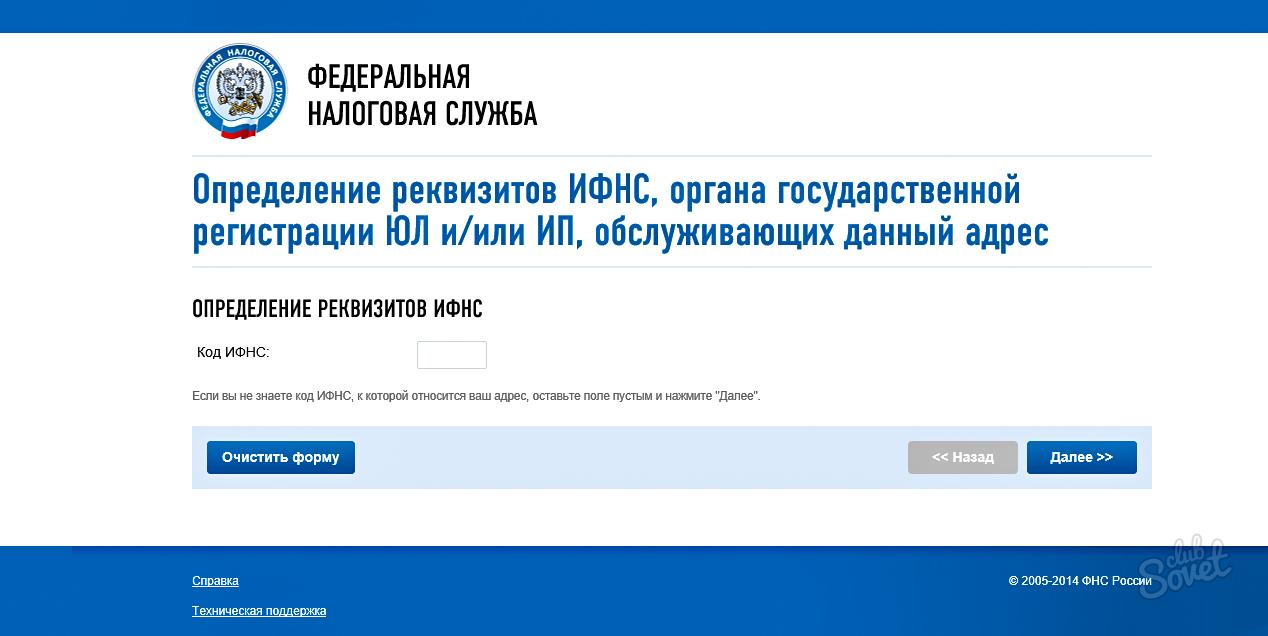Налоговая по адресу ип по месту прописки в московской области спрошу