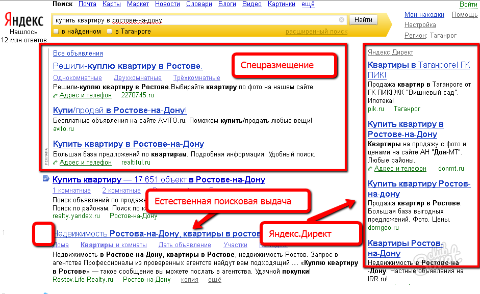 Проверить позиции сайта в поисковиках Яндекс и Google