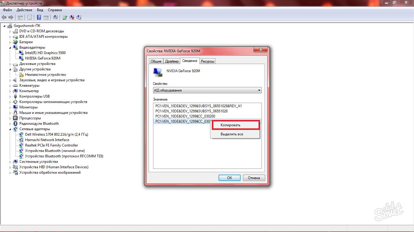 Как переключиться на другую видеокарту на ноутбуке?