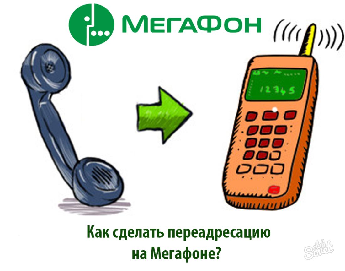 Как сделать переадресацию вызова на мобильный телефон