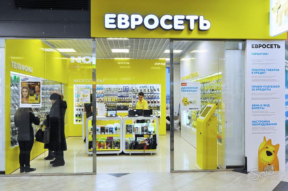 Евросеть офис в москве адрес и телефон