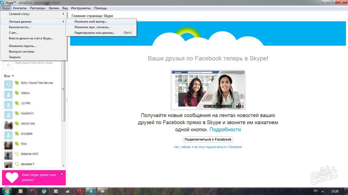 Как сделать запись в скайпе с планшета