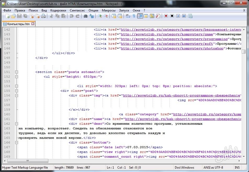 файлы htm чем открыть - фото 11