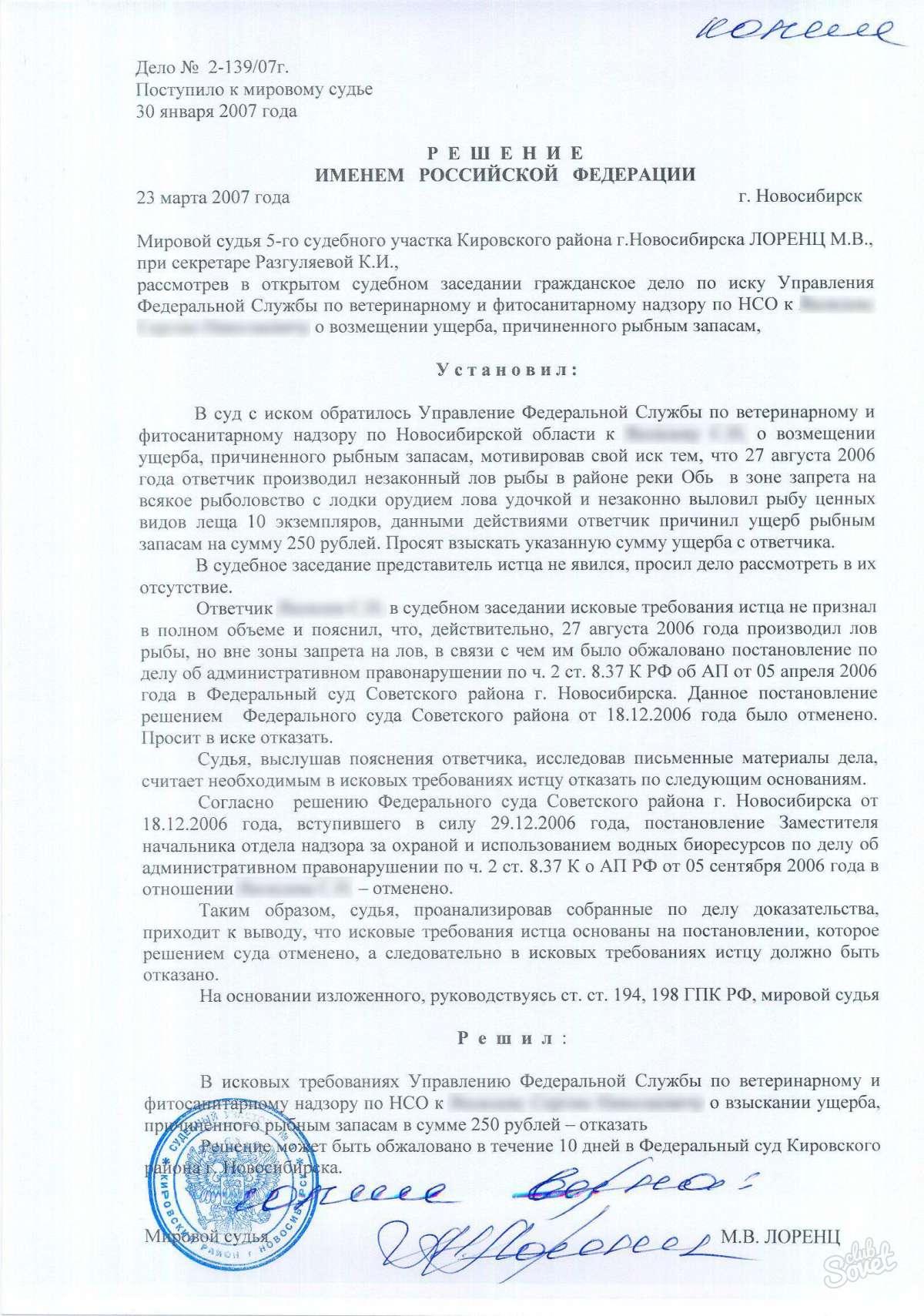 Заявление в суд об описки в