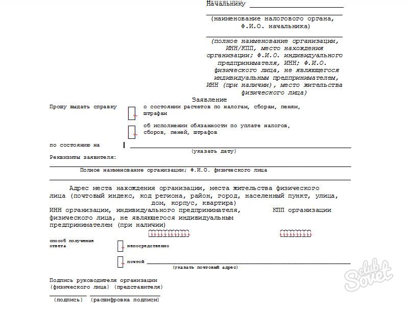 Заявление на судебный приказ о взыскании долга жкх