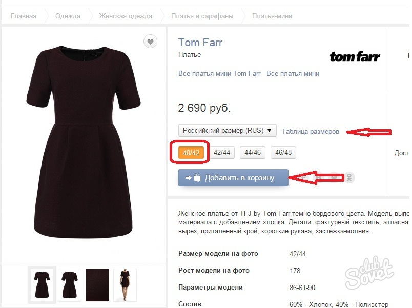 Как заказать одежду на заказ