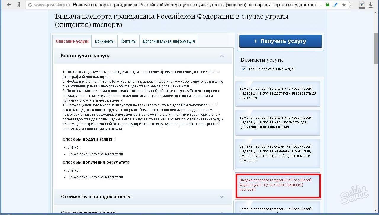 Какие нужны документы при восстановлении паспорта в украине