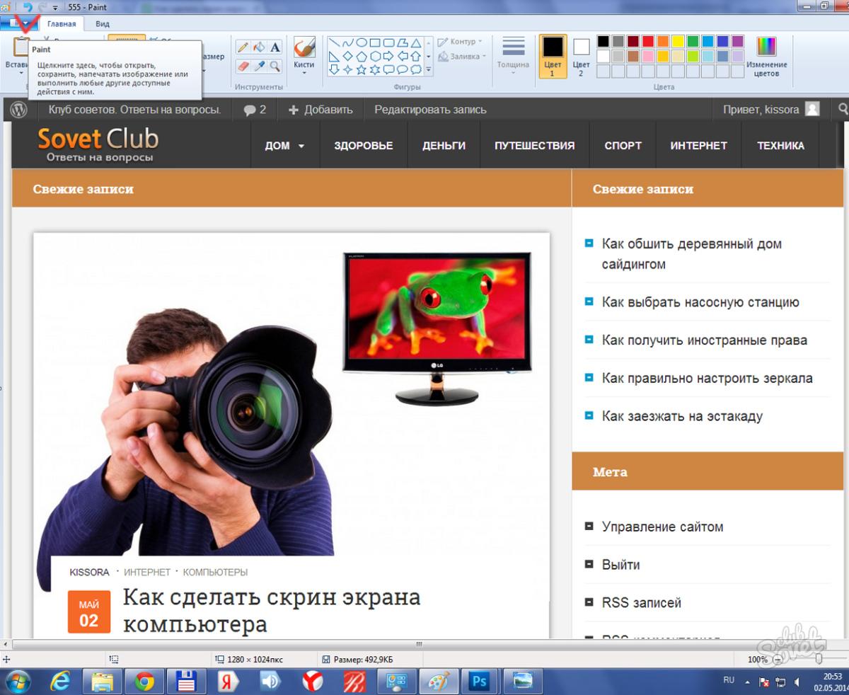 Как с видео сделать фото на компьютере