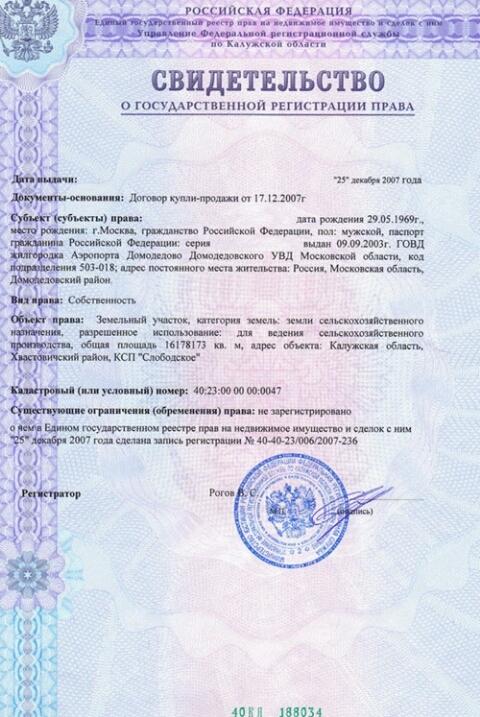 какие документы надо для оформления права собственности на землю Диаспаре