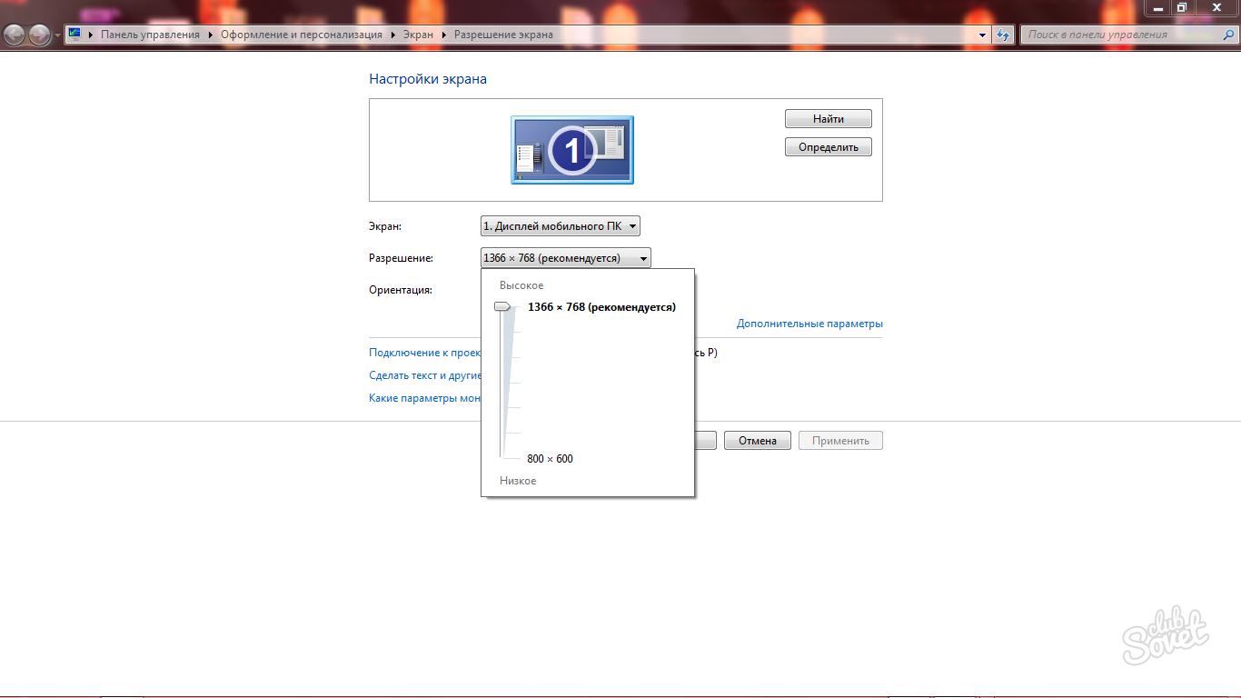 Как изменить разрешение экрана монитора 98