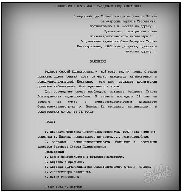 образец искового заявления об истребовании документов тсж - фото 8