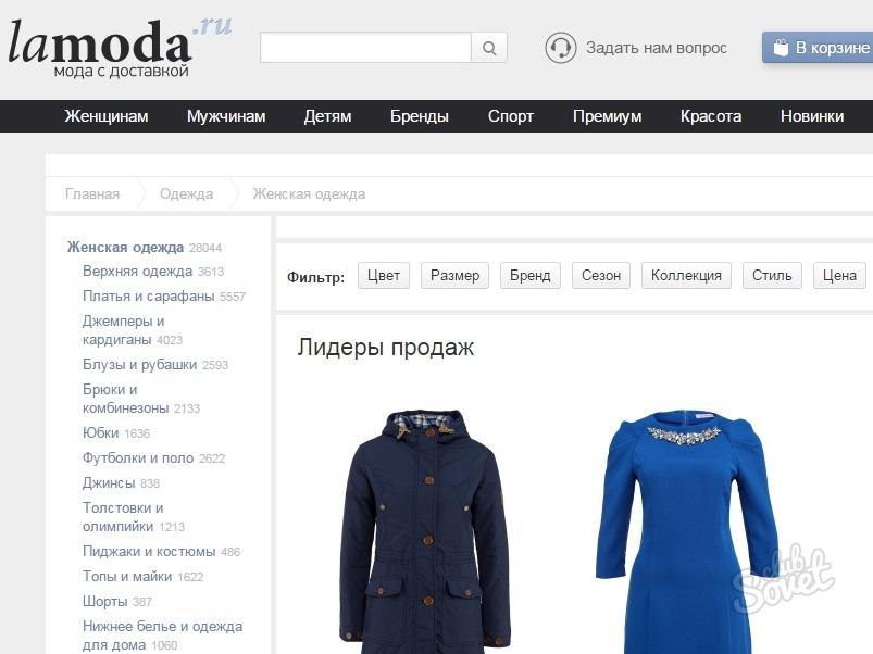 Ла Мода Интернет Магазин Каталог Для Детей Брюки И Блузки