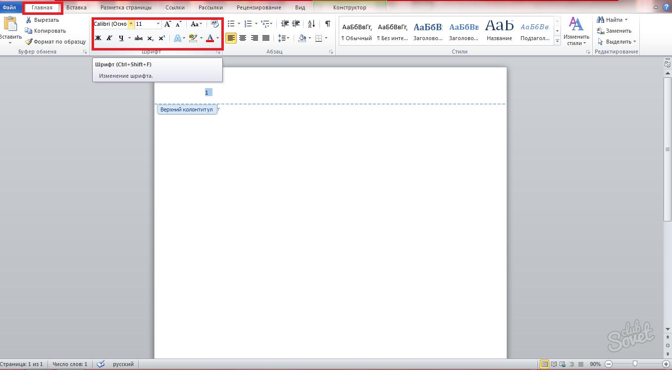 Как в ворде в рамке сделать нумерацию страниц с 2 страницы