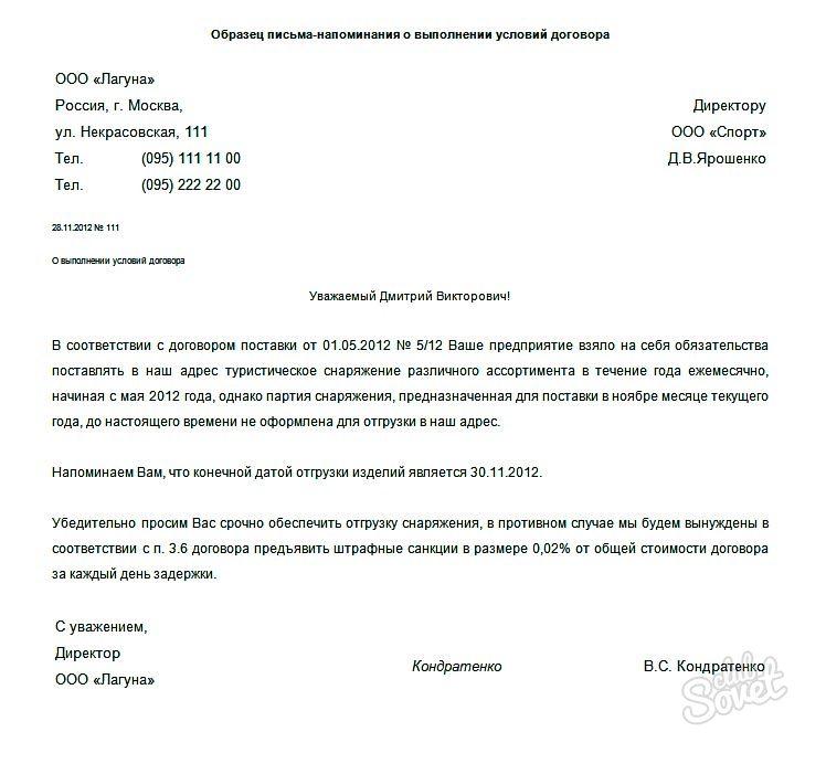 Письмо Претензия О Невыполнении Условий Договора По Оплате Образец - фото 5