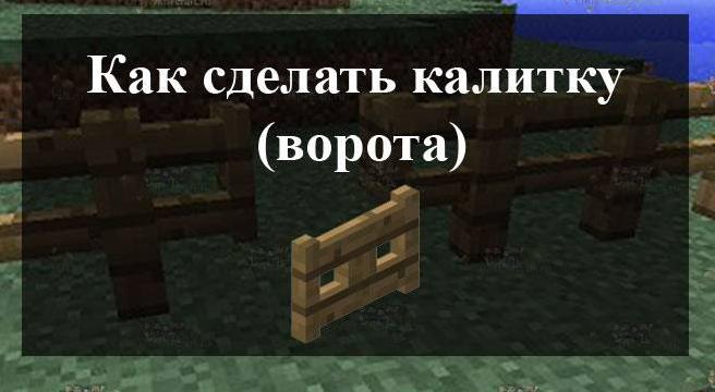 Как сделать забор в майне калитку - Svbur.ru