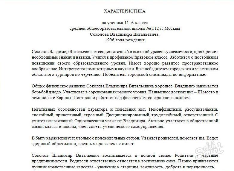 образец характеристики на выпускника школы в военкомат - фото 6