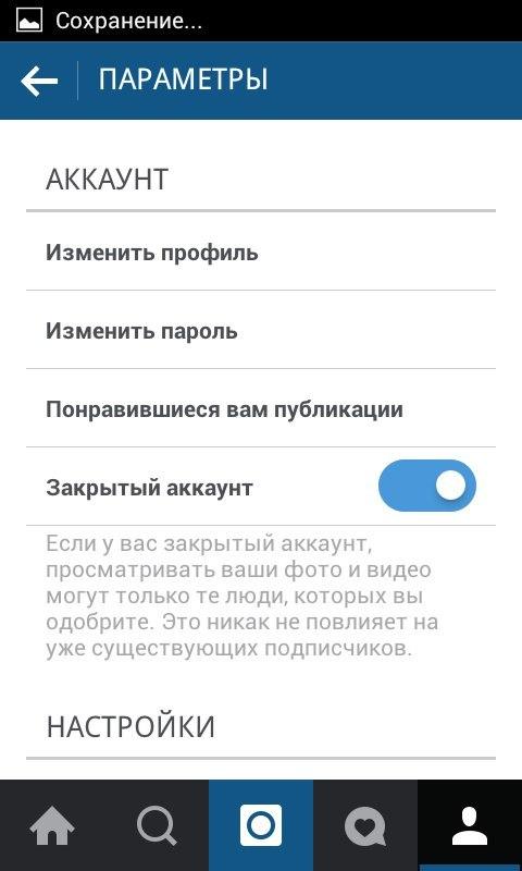 Instagram как сделать аккаунт закрытым