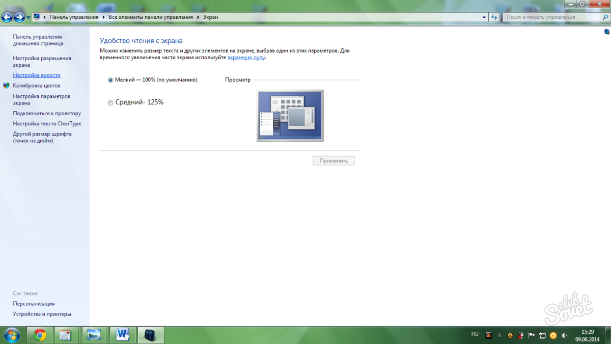 Как сделать экран ноутбука светлее.