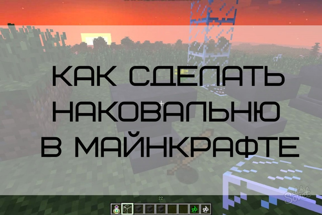 Майнкрафт видео как сделать наковальню