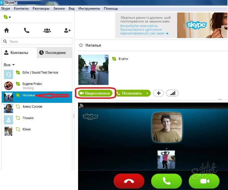 Как сделать видеозвонки в контакте 722