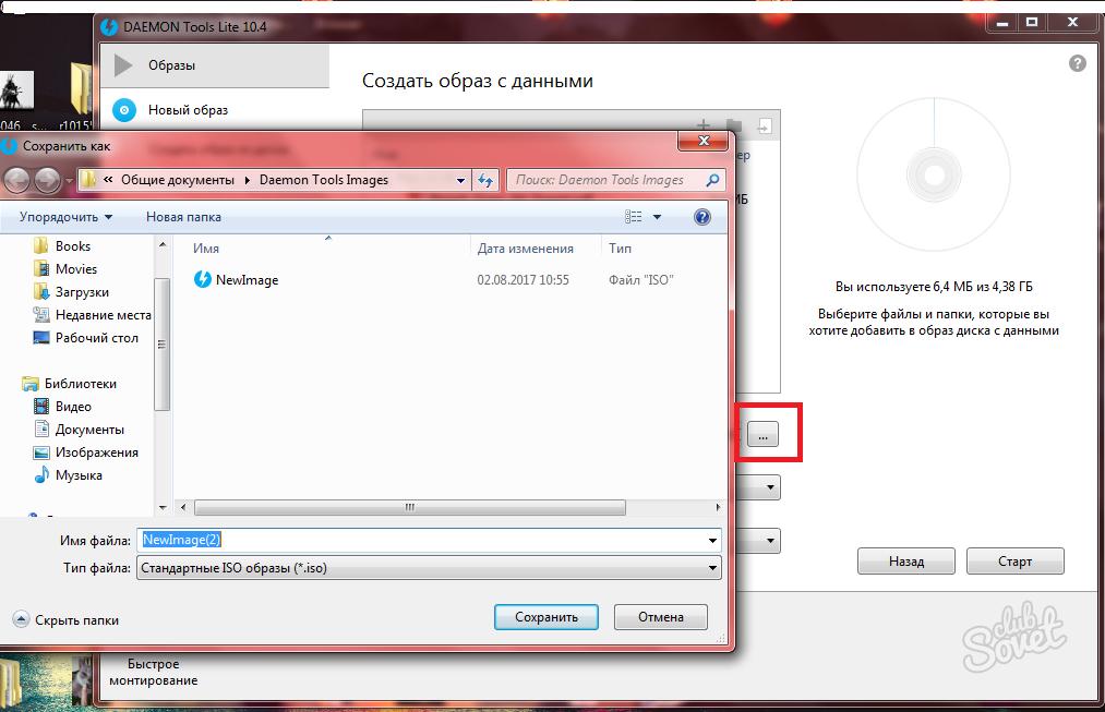 Как сделать загрузочный iso из образа диска 533